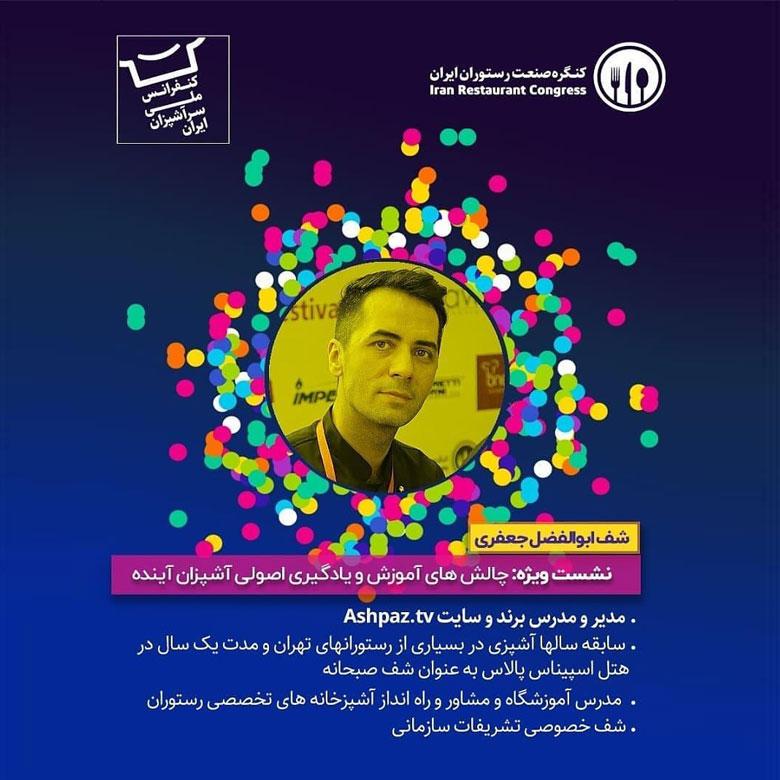 سخنران در کنفرانس ملی سرآشپزان ایران